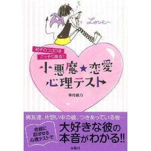 小悪魔★恋愛心理テスト