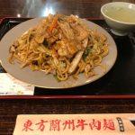 東方蘭州牛肉麺